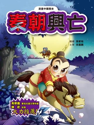 漫畫中國歷史 7 秦朝興亡