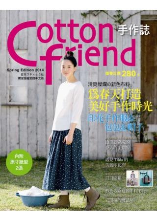 Cotton friend 手作誌24:清爽燦爛