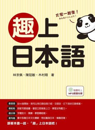 趣上日本語:最有趣!最生活化!介紹日本文化最包羅萬象的日語入門書!(隨書附贈MP3朗讀光碟)