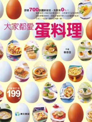 大家都愛蛋料理 [增訂新版]
