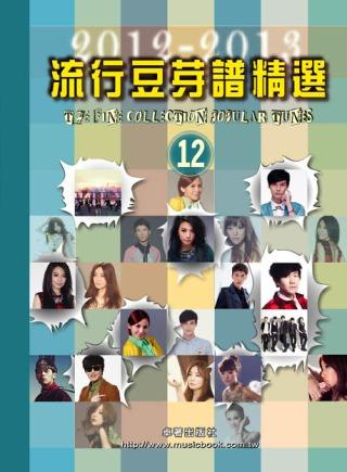 五線譜、豆芽譜、樂譜:流行豆芽譜精選2012-2013第12冊 (適用鋼琴、電子琴)