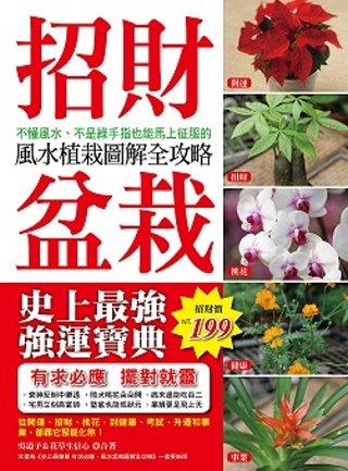 招財盆栽:不懂風水、不是綠手指也能馬上征服的風水植栽圖解全攻略