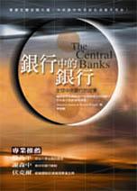 銀行中的銀行-全球中央銀行的故事