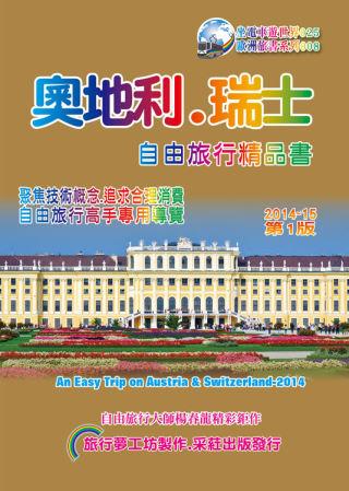 奧地利.瑞士自由旅行精品書(2014~15原創一版)