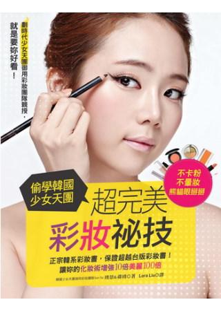 偷學韓國少女天團 超完美彩妝祕技:就是要妳好看!讓妳的化妝術增強10倍美麗100倍!