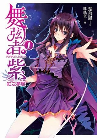 舞弦者‧紫01