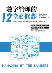 數字管理的12堂必修課:3張表X3個數字,沒學過會計也能懂財報。