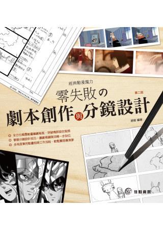 經典動漫魔力:零失敗の劇本創作與分鏡設計(第2版)