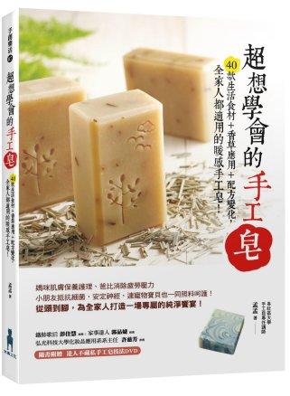超想學會的手工皂:40款生活食材+香草應用+配方變化,全家人都適用的暖感手工皂!(附贈達人不藏私教學技法DVD)