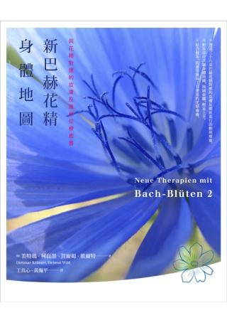 新巴赫花精身體地圖:與花精對應的皮膚反應部位療癒書