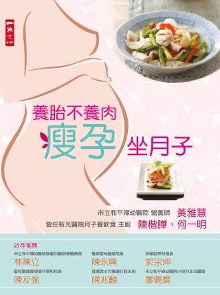 養胎不養肉瘦孕坐月子:孕前調理、懷孕三階段、坐月子、產後瘦身大秘笈