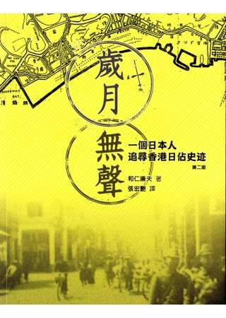 歲月無聲:一個日本人追尋香港日佔史跡