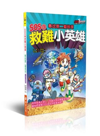 SOS3救難小英雄:尋找第二個地球