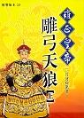 雍正皇帝-雕弓天狼(上)