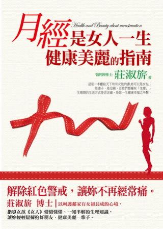 月經是女人一生健康美麗的指南(修訂版)