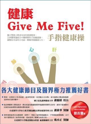 健康Give Me Five!手指健康操
