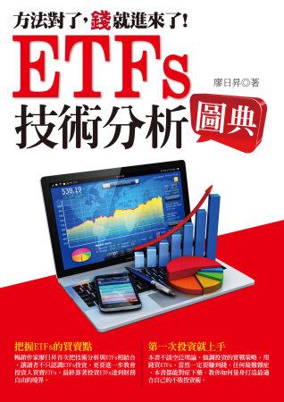 ETFs技術分析圖典