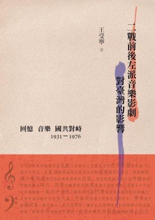 二戰前後左派音樂影劇對臺灣的影響