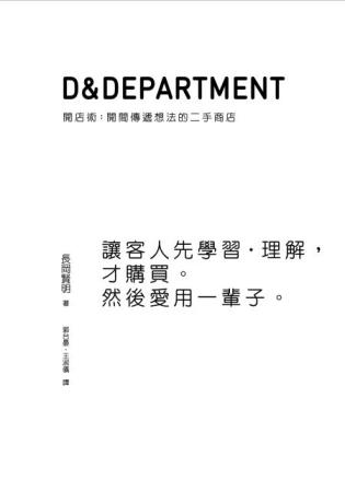 D&Department開店術:開間傳遞想法的二手商店