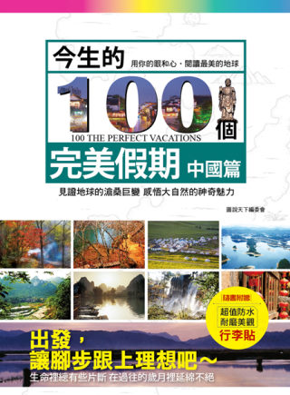 今生的100個完美假期:中國篇(隨書附贈旅行箱行李貼-共有6款,隨機附贈1款,定價180元))