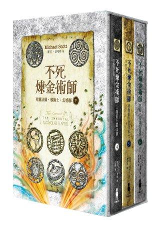 不死煉金術師套書【下】4~6冊套書:死靈法師.邪術士.幻惑師