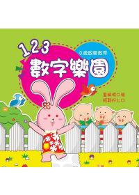 寶寶隨身小書系列 123