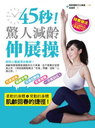 45秒!驚人減齡伸展操:性感鎖骨、纖纖手臂、完美S腰線、緊實翹臀,一次美到位!(全彩+DVD)