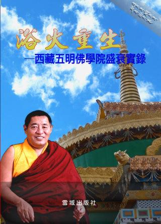 浴火重生:西藏五明佛學院盛衰實錄