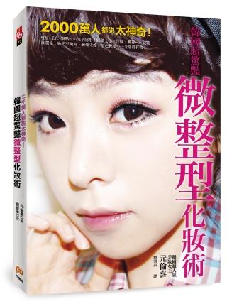 2000萬人都說太神奇!韓國超驚豔微整型化妝術:雙眼皮、蘋果肌、高挺鼻、微笑唇……靠彩妝就可以辦到,讓妳從此不用整也型!