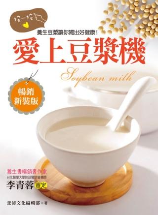愛上豆漿機:按一按,養生豆漿讓你喝出健康好美麗!(暢銷新裝版)