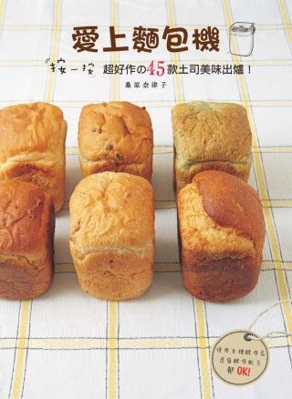 愛上麵包機:按一按,超好作
