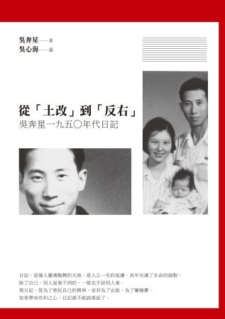 從「土改」到「反右」:吳奔星一九五○年代日記