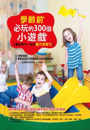 學齡前必玩的300個小遊戲:奠定孩子一生的腦力與智力(全彩)