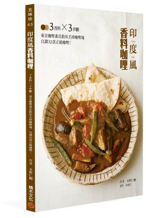 印度風香料咖哩:3香料×3步驟,東京咖哩番長教你丟掉咖哩塊,自調32款正統咖哩!