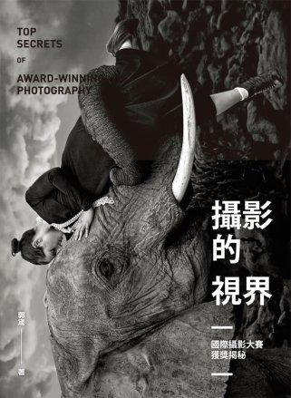 攝影的視界:國際攝影大賽獲獎揭秘