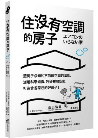 住沒有空調的房子:蓋房子必知的不依賴空調的法則,活用科學知識、巧妙布局空間,打造會省荷包的好房子!