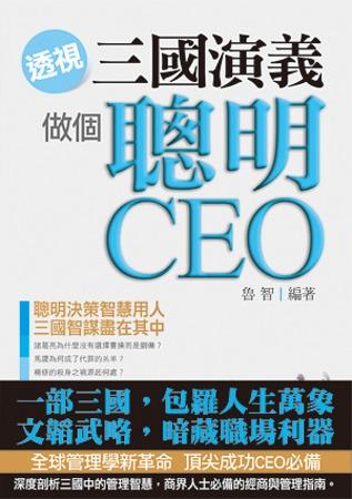 透視《三國演義》,做個聰明CEO
