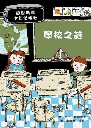 學校之謎:雷思瑪雅少年偵探社3