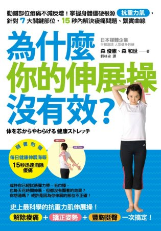 為什麼你的伸展操沒有效?動錯部位痠痛不減反增!掌握身體僵硬根源「抗重力肌」,針對7大關鍵部位,15秒內解決痠痛問題、緊實曲線(贈15秒