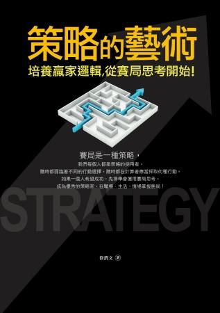 策略的藝術:培養贏家邏輯,從賽局思考開始!