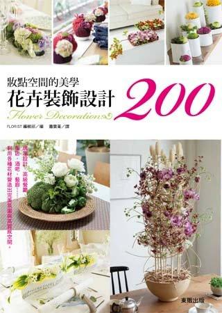 妝點空間的美學:花卉裝飾設計200例