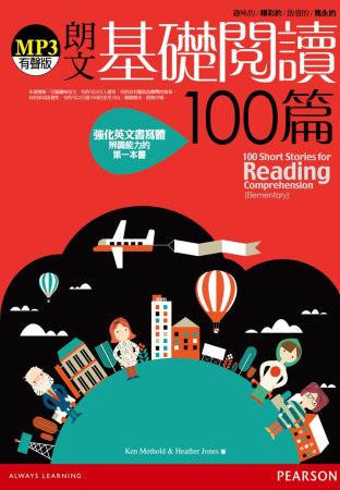 朗文基礎閱讀100篇(1MP3)