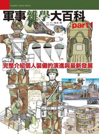 軍事雜學大百科 part1