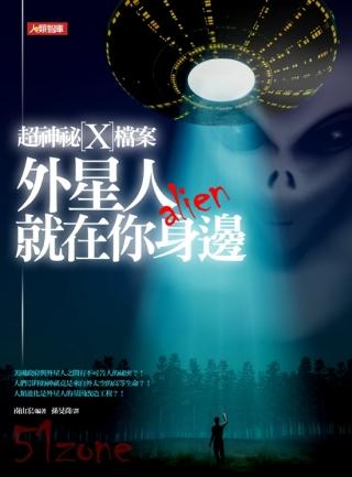 超神祕X檔案:外星人就在你身邊(新版)