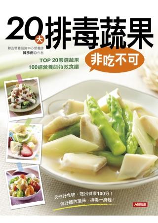 20大排毒蔬果非吃不可