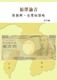 福澤諭吉-對朝鮮、台灣的謀略