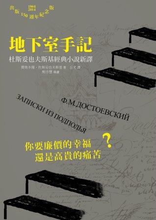 地下室手記:杜斯妥也夫斯基經典小說新譯