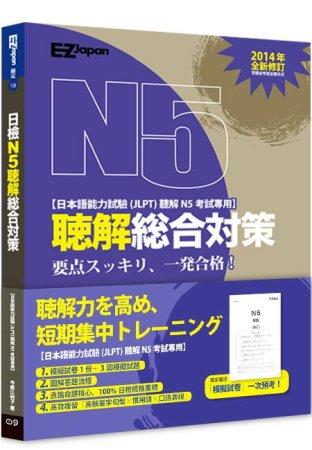 日檢N5聽解總合對策(附1回模擬試卷+3回模擬試題+1MP3)