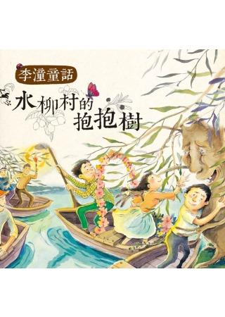 李潼童話:水柳村的抱抱樹( 二版一刷)