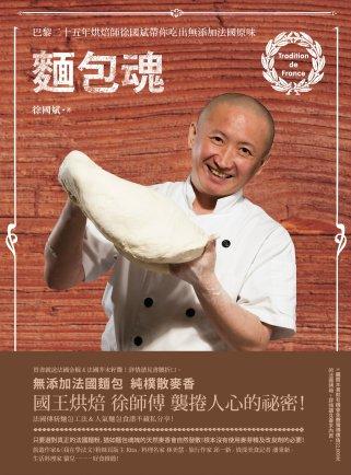 麵包魂:巴黎二十五年烘焙師徐國斌帶你吃出無添加法國原味